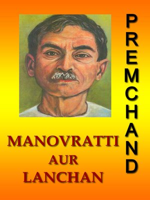 cover image of Manovratti Aur Lanchan (Hindi)